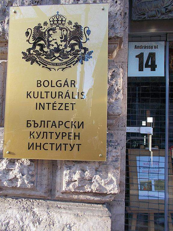 Bulgarian Cultural Institute sign